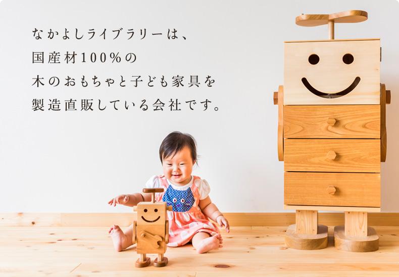 なかよしライブラリーは、国産材100%の木のおもちゃと子ども家具を製造直販している会社です。