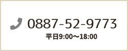 0887-52-9773 平日9:00〜18:00