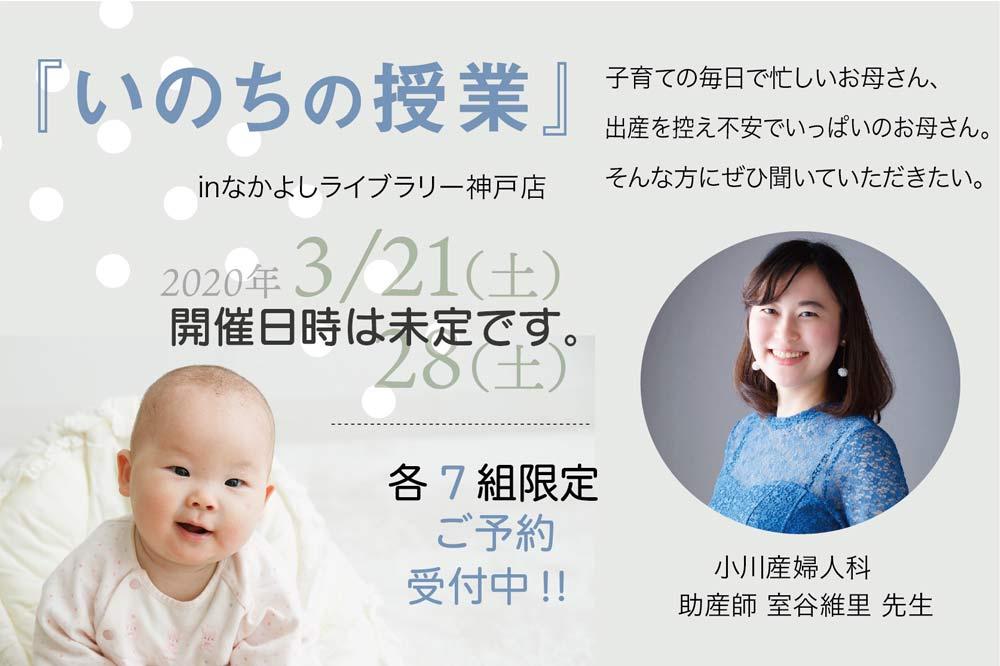 【いのちの授業】~小川産婦人科~