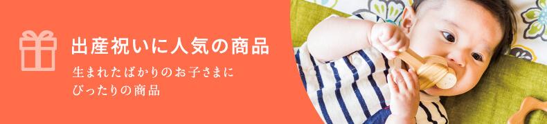 出産祝いの人気の商品