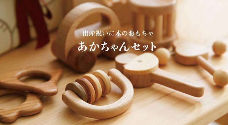 ファーストトイ ベビーギフト・出産祝いに木の玩具 【あかちゃんセット】