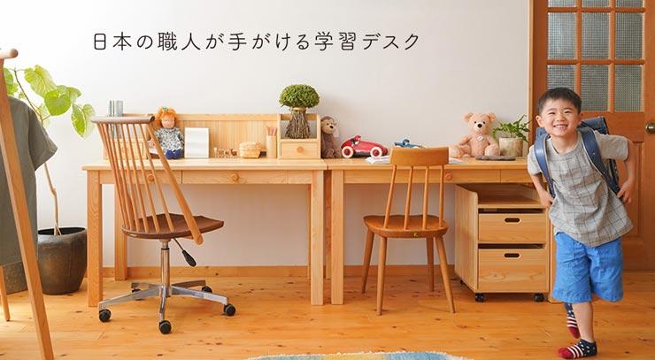 国産材で作った学習机