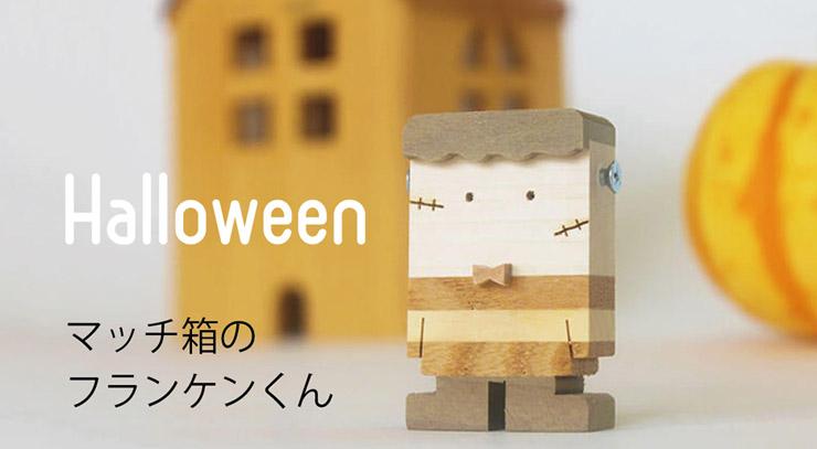 ハロウィン企画 マッチ箱のフランケンくん