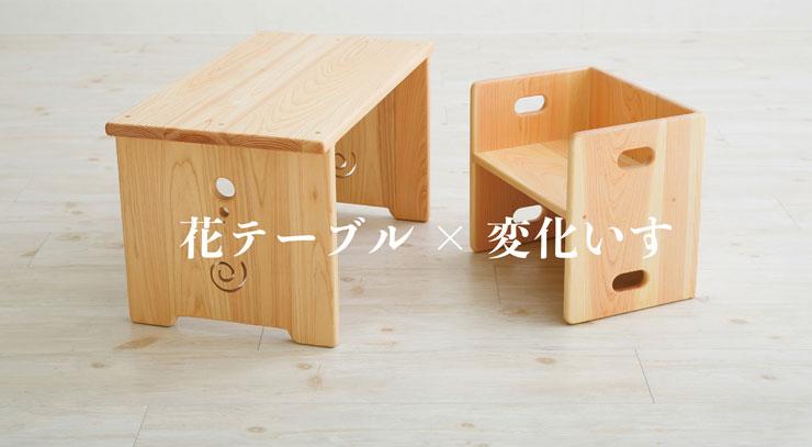 子どもが座りたくなるテーブルセット 【花テーブル×変化いすセット】
