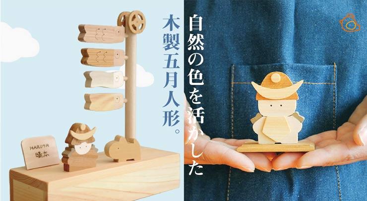 節句のお祝いに木製五月人形
