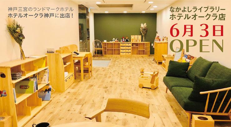 ホテルオークラ神戸店OPEN
