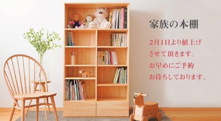 家族全員で使える便利本棚  家族の本棚