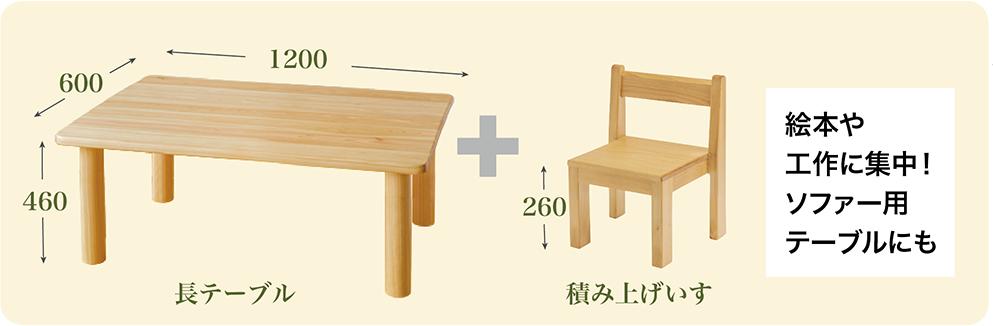 3歳~4歳におすすめキッズテーブルと積み上げ椅子のセット