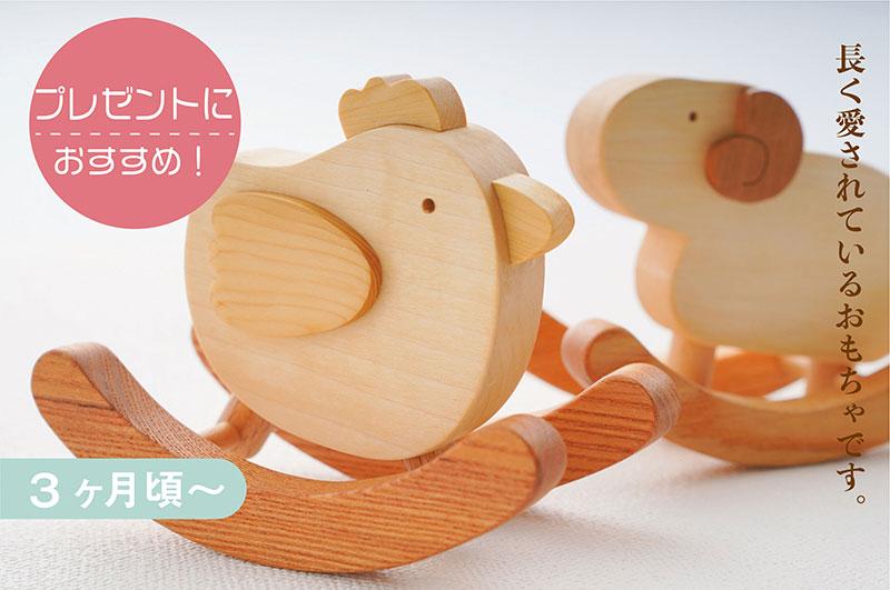 ゆらゆら赤ちゃんの木のおもちゃ
