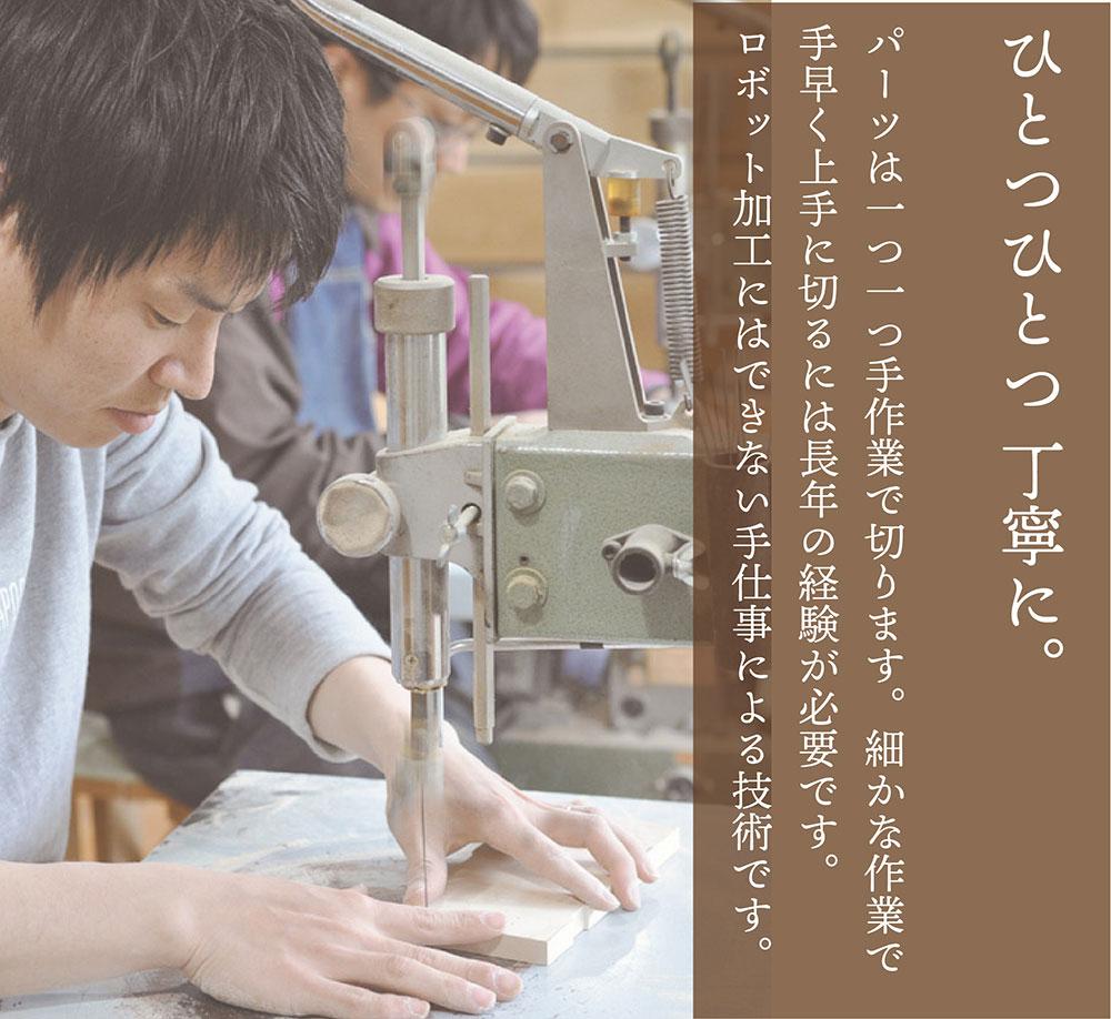 職人手作り