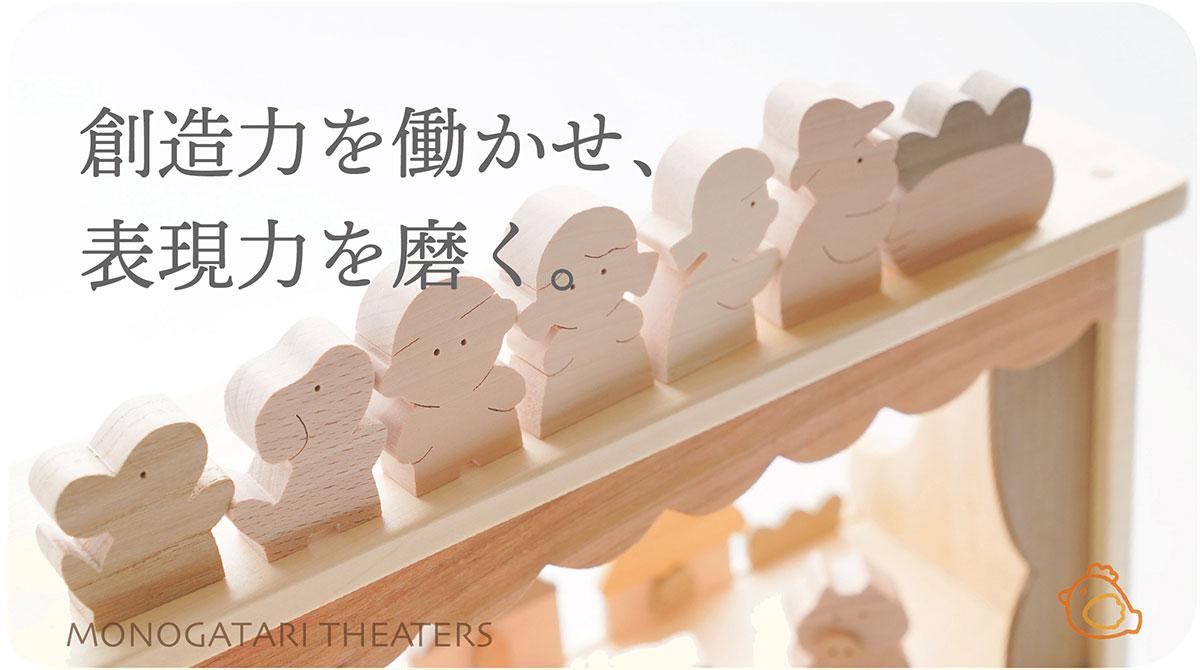 おもちゃ劇場