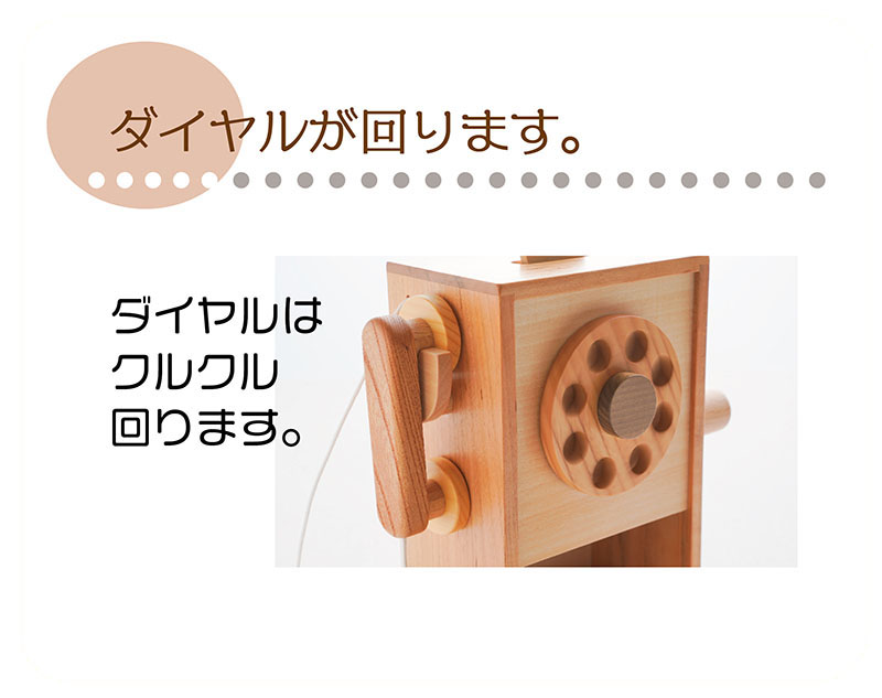 お電話ボックス