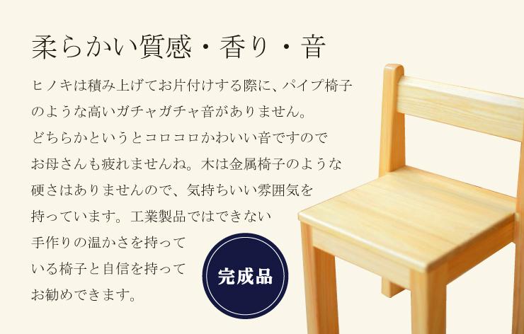 子供椅子人気