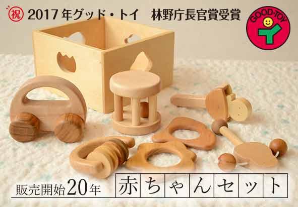 木製 玩具 人気No.1