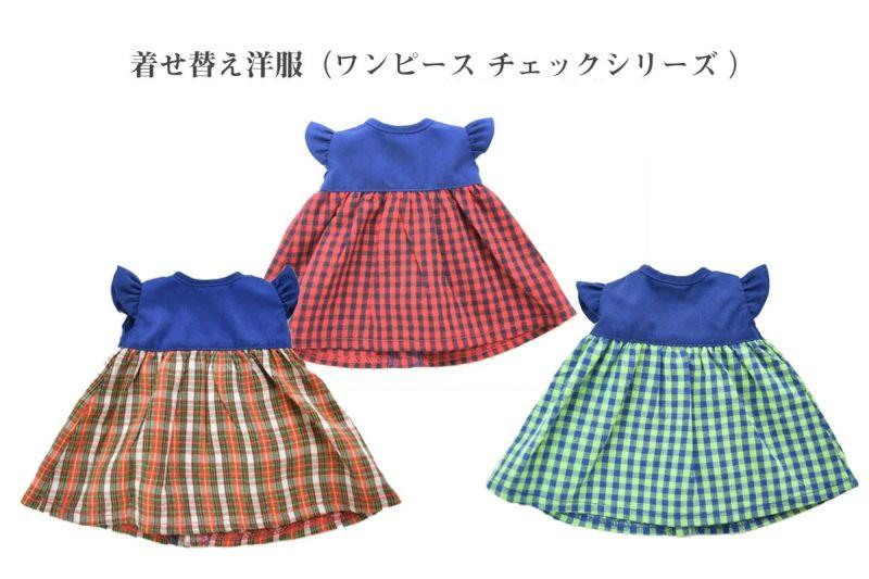 オリジナルドール着せ替え洋服