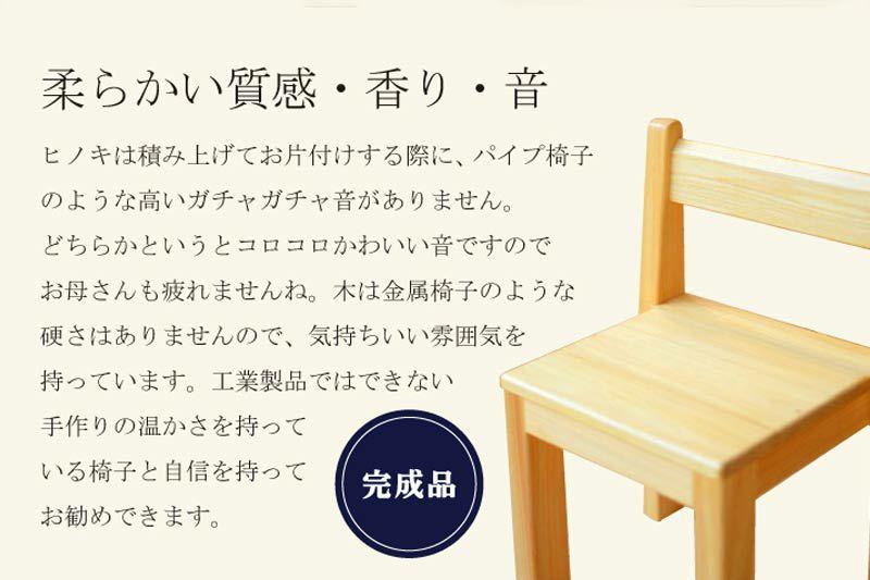 積み上げ椅子