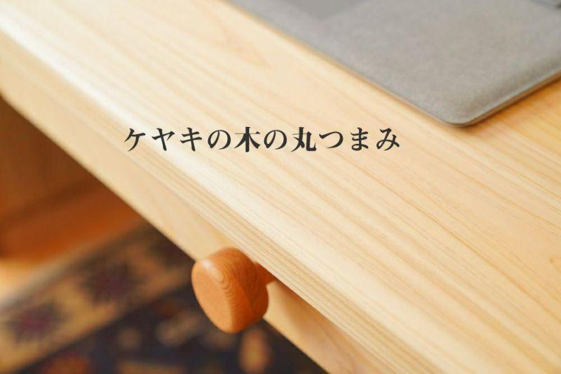 木製学習机 木のつまみ