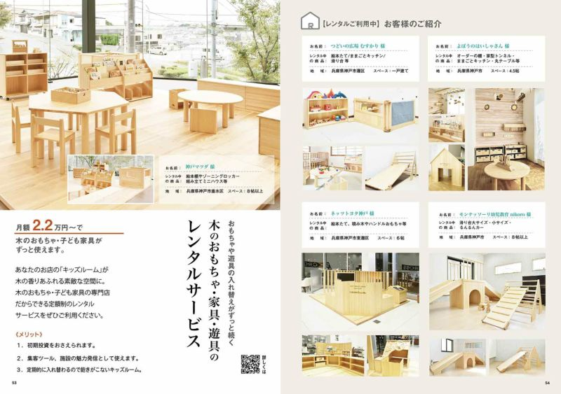 なかよしライブラリー 総合カタログ